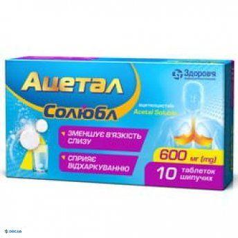 Ацетал таблетки 600 мг №10