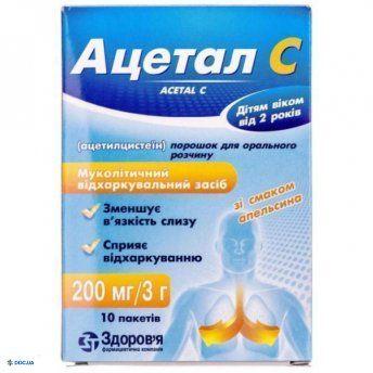 Ацетал c порошок для орального раствора 200 мг пакет спаренный 3 г, №10