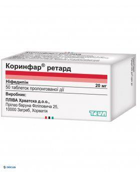 Коринфар ретард таблетки 20 мг №50