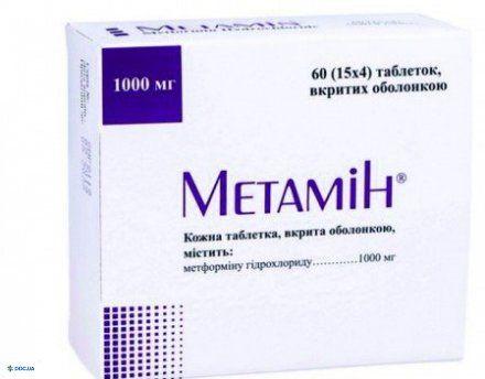 Метамин таблетки 1000мг №60