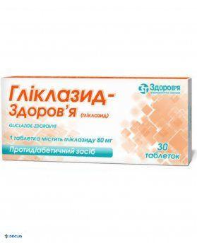 Гликлазид-здоровье таблетки 80 мг №30