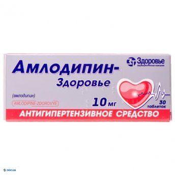 Амлодипин-Здоровье таблетки 10 мг №30