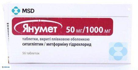 Янумет таблетки 1050 мг, №56