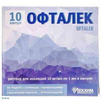 Офталек амп р-р д/ин. 10 мг/мл амп 1 мл №10