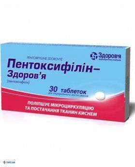 Пентоксифиллин 100 мг таблетки №30