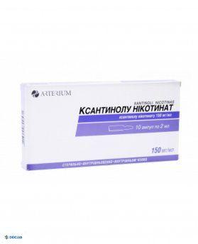 Ксантинолу нікотинат  Амп 15% р-ну 2 мл № 10