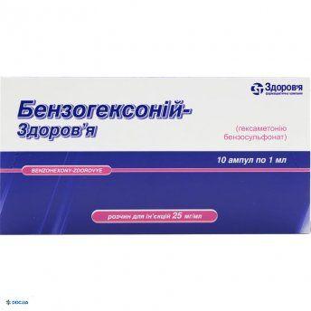 Бензогексоний-Здоровье раствор для инъекций 2,5 % ампула 1 мл №10