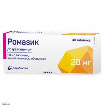 Ромазик таблетки 20 мг, №30