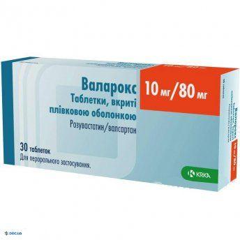 Валарокс таблетки 10 мг/80 мг, №30