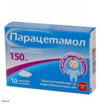 Суппозитории с парацетамолом 150 мг №10