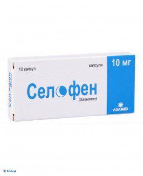 Селофен капсулы 10 мг №10