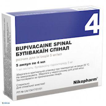 Бупивакаин Спинал раствор для инъекций 5 мг/мл ампула 4 мл, №5