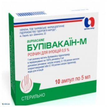 Бупивакаин М  Ампулы, 0,5%, 5мл, №10