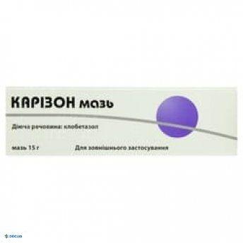 Каризон мазь 0,5 мг/1г туба 15 г, №1