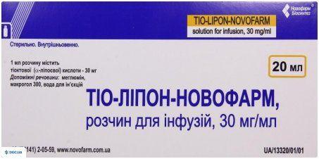 Тио-липон р-р д/инф. 30 мг/мл фл. 20 мл, №5
