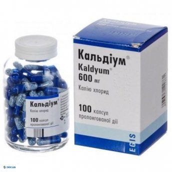 Кальдиум капсулы 600 мг № 100
