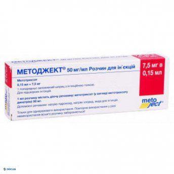 Методжект раствор для инъекций 50 мг/мл шприц 7,5 мл (0,15 мл) №1