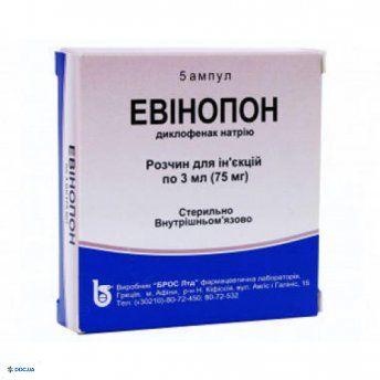 Эвинопон ампулы для инъекций 75 мг/3 мл, №5