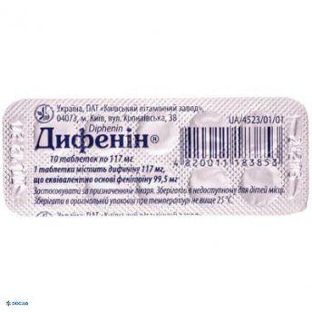 Дифенин таблетки 117 мг блистер, №10