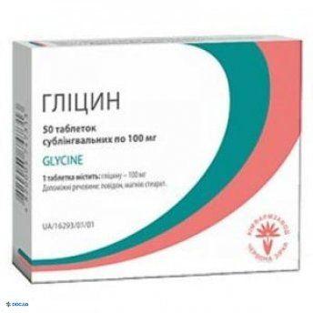 Глицин таблетки сублингвальные 100 мг блистер, №50