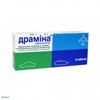 Драмина таблетки 50 мг, №10