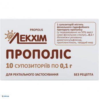 Прополис суппозитории 0,1г №10