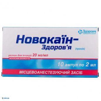 Новокаин-Здоровье раствор для инъекций 20 мг/мл ампула 2 мл №10