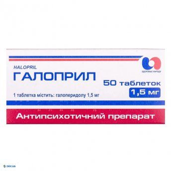 Галоприл таблетки 1,5 мг №50