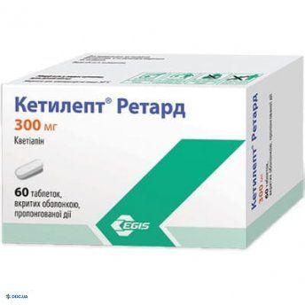 Кетилепт ретард  таблетки 300 мг №60