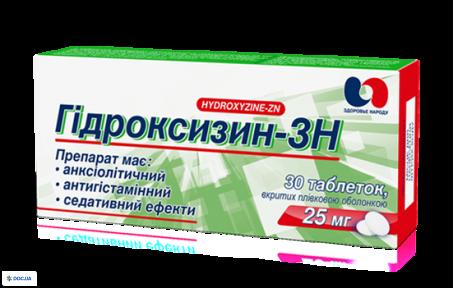 Гидроксизин таблетки 25 мг №30