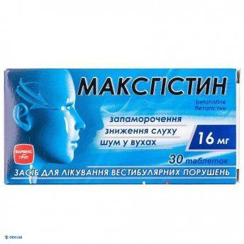 Максгистин таблетки 16 мг №30