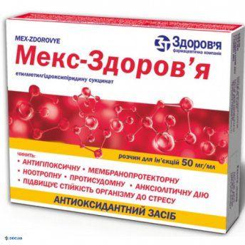 Мекс раствор для инъекций 50 мг/мл ампула 2 мл №10