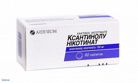 Ксантинола никотинат таблетки 150 мг №60