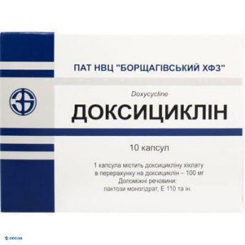 Доксициклина гидрохлорид капсулы 100 мг №10