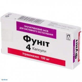 Фунит капсули 100 мг, №4