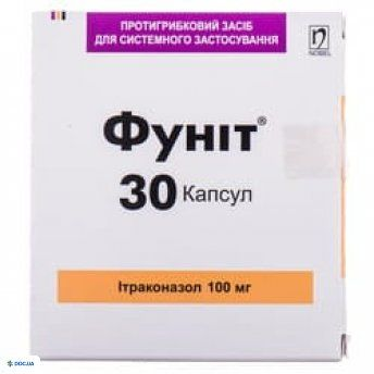 Фунит капсули 100 мг, №30