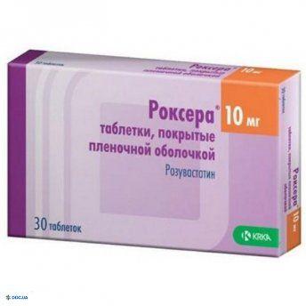 Роксера таблетки 10 мг №30