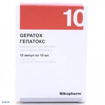Гепатокс концентрат для раствора для инфузий 500 мг/мл ампула 10 мл, №10