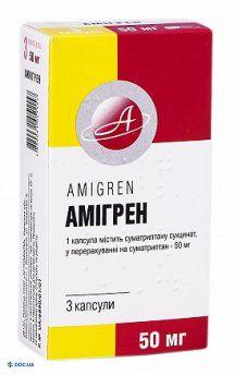 Амигрен капсулы 50 мг №3