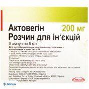 Препарат: Актовегин раствор для инъекций 200 мг ампула 5 мл, №5