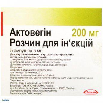 Актовегин раствор для инъекций 200 мг 5 мл, №5