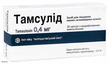 Тамсулид капсулы 0,4 мг, №30