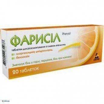 Фарисил таблетки для рассасывания со вкусом апельсина №20
