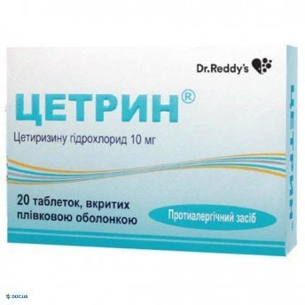 Цетрин таблетки 10 мг №20