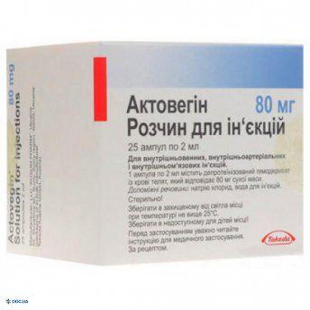 Актовегин раствор для инъекций 80 мг ампула 2 мл, №25