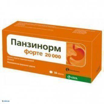 Панзинорм форте 20000 таблетки №10