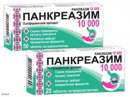 Панкреазим 10000 таблетки №20