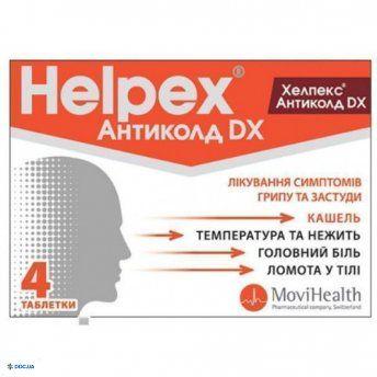 Хелпекс Антиколд DX таблетки, №4