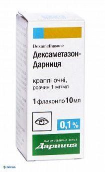 Дексаметазон глазные капли 10 мл Дарница