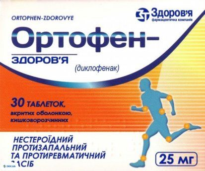 Ортофен-Здоровье таблетки 25 мг №30
